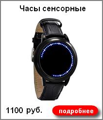 Часы сенсорные Q-meks 1100 руб
