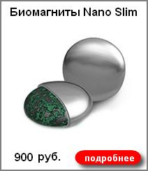 биомагниты Nano Slim 900 руб.