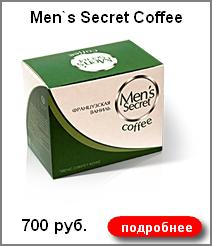 Кофейный напиток Men`s Secret Coffee 700 руб.