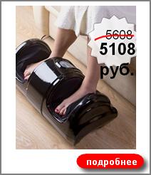 "MS-018 Массажер для ног ""Блаженство"