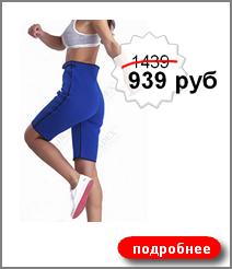 Шорты для похудения «МЕГА СЛИМ», размер XХL (Spa Capris)