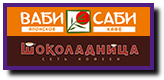 Промокоды ВАБИ САБИ и Шоколадница, купоны на скидку ВАБИ САБИ и Шоколадница, ВАБИ САБИ и Шоколадница распродажа, скидка ВАБИ САБИ и Шоколадница