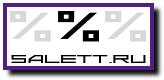Промокоды Salett, купоны на скидку Salett, распродажа Salett, скидка Salett