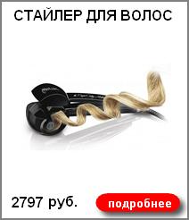 ПРОФЕССИОНАЛЬНЫЙ СТАЙЛЕР ДЛЯ ВОЛОС BaByliss PRO Perfect Curl 2797 руб.