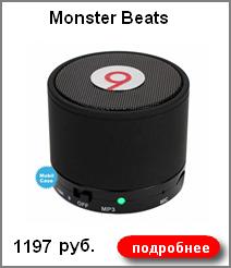 Портативная колонка Monster Beats 1197 руб.