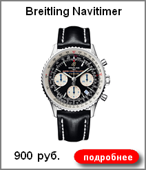 Часы Breitling Navitimer 900 руб.
