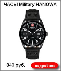 ЧАСЫ Swiss Military HANOWA 840 руб