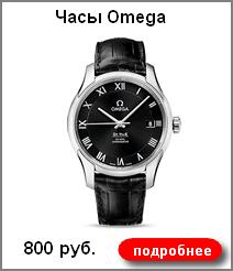 Часы Omega 800 руб.