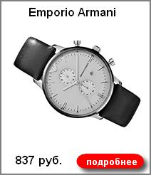 Часы Emporio Armani 837 руб.
