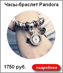 Часы-браслет Pandora 1750 руб.
