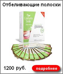 Отбеливающие полоски Celebrity Smile 1200 руб.