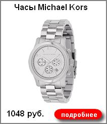 Часы Michael Kors (женские, браслет-цепь) 1048 руб.
