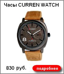 Наручные часы CURREN WATCH 830 руб.