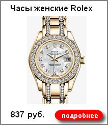 Наручные часы женские Rolex Дата просто 837 руб