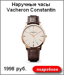Наручные часы Vacheron Constantin Geneve 1998 руб.