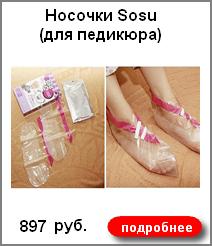 Носочки для педикюра Sosu оригинал 897 руб.