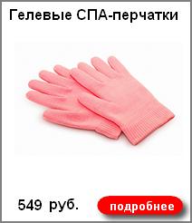 Гелевые СПА-перчатки (SPA-Natural) с фитоколлагеном 549 руб.