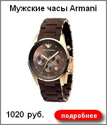 Наручные мужские часы Armani AR 5890 1020 руб.