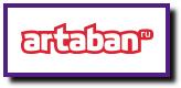 Промокоды Artaban, купоны на скидку Artaban, распродажа Artaban, скидка Artaban