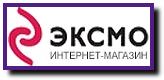 Промокоды ЭКСМО, купоны на скидку ЭКСМО, распродажа ЭКСМО, скидка ЭКСМО