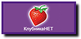 Промокоды Strawberrynet, купоны на скидку Strawberrynet, распродажа Strawberrynet, скидка Strawberrynet