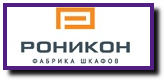 Промокоды Роникон, купоны на скидку Роникон, распродажа Роникон, скидка Роникон