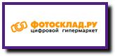 Промокоды Фотосклад, купоны на скидку Фотосклад, распродажа Фотосклад, скидка Фотосклад