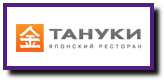 ТАНУКИ Промокоды, купоны на скидку ТАНУКИ, распродажа ТАНУКИ, ТАНУКИ скидка