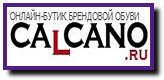 Промокоды CALCANO, купоны на скидку CALCANO, распродажа CALCANO, скидка CALCANO