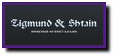 Промокоды Zigmund & Shtain, купоны на скидку Zigmund & Shtain, распродажа Zigmund & Shtain, скидка Zigmund & Shtain