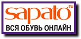 Промокоды SAPATO, купоны на скидку SAPATO, распродажа SAPATO, скидка SAPATO