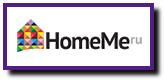 Промокоды HomeMe.ru, купоны на скидку HomeMe.ru, распродажа HomeMe.ru, скидка HomeMe.ru