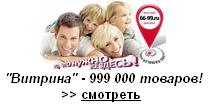 """""""Витрина"""" 999 000 товаров из 45-и магазинов!"""