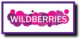 Промокоды Wildberries RU купоны на скидку Wildberries RU