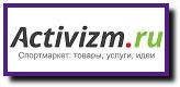 Промокоды Activizm.ru, купоны на скидку Activizm.ru, распродажа Activizm.ru, скидка Activizm.ru