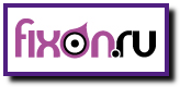 Промокоды Fixon.ru, купоны на скидку Fixon.ru, распродажа Fixon.ru, скидка Fixon.ru
