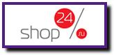 Промокоды Шоп24, купоны на скидку Шоп24, распродажа Шоп24, скидка Шоп24