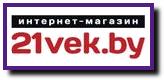 Промокоды 21vek.by, купоны на скидку 21vek.by, распродажа 21vek.by, скидка 21vek.by