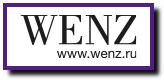 Промокоды WENZ, купоны на скидку WENZ, распродажа WENZ, скидка WENZ