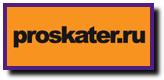 Промокоды Proskater, купоны на скидку Proskater, распродажа Proskater, скидка Proskater