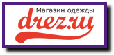 Промокоды Drez, купоны на скидку Drez, распродажа Drez, скидка Drez