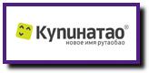 Kupinatao Промокоды, купоны на скидку Kupinatao, Kupinatao распродажа, скидка Kupinatao
