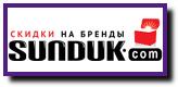 Промокоды SUNDUK, купоны на скидку SUNDUK, распродажа SUNDUK, скидка SUNDUK