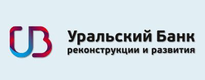 """Расчётно-кассовое обслуживание """"Уральский Банк Реконструкции и Развития"""""""