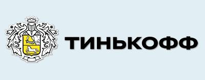 """Потребительский Кредит """"Тинькофф Банк"""""""