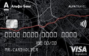 """Альфа-Банк Кредитная Карта """"Alfa Travel"""""""