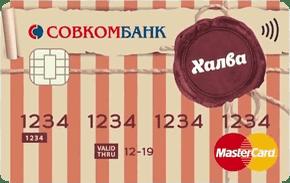 """СОВКОМБАНК Кредитная Карта """"Халва"""""""