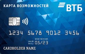 """ВТБ Кредитная Карта """"Карта возможностей"""""""