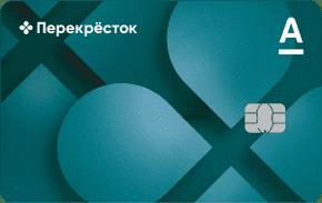 """Альфа-Банк Кредитная Карта """"Перекресток"""""""