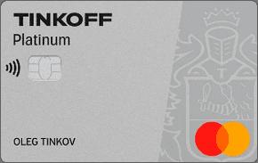 """Тинькофф Банк Кредитная Карта """"Platinum"""""""